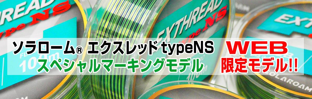 エクスレッドtypeNS スペシャルマーキングモデル 発売中!