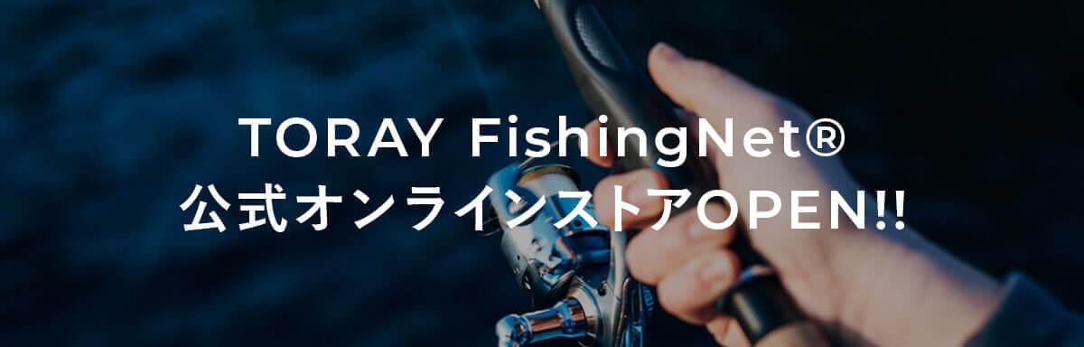 TORAY FishingNet® 公式オンラインストアOPEN!!