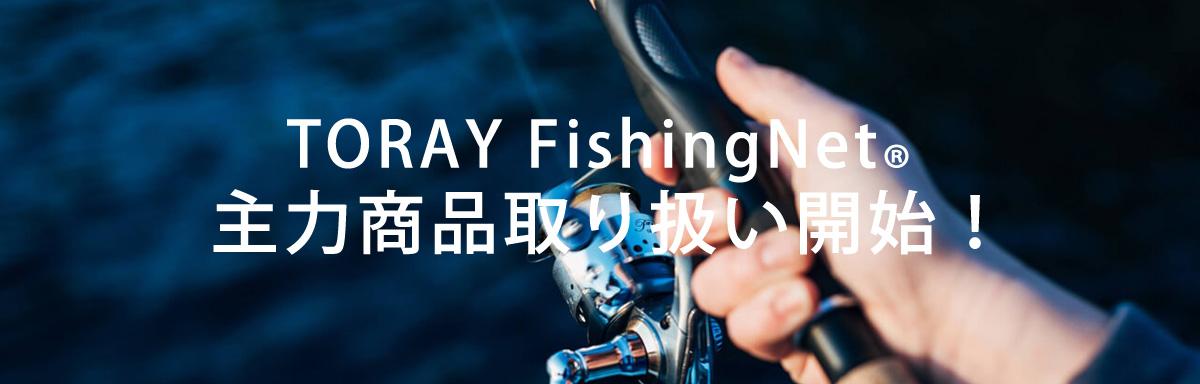 TORAY FishingNet® 主力商品取り扱い開始!