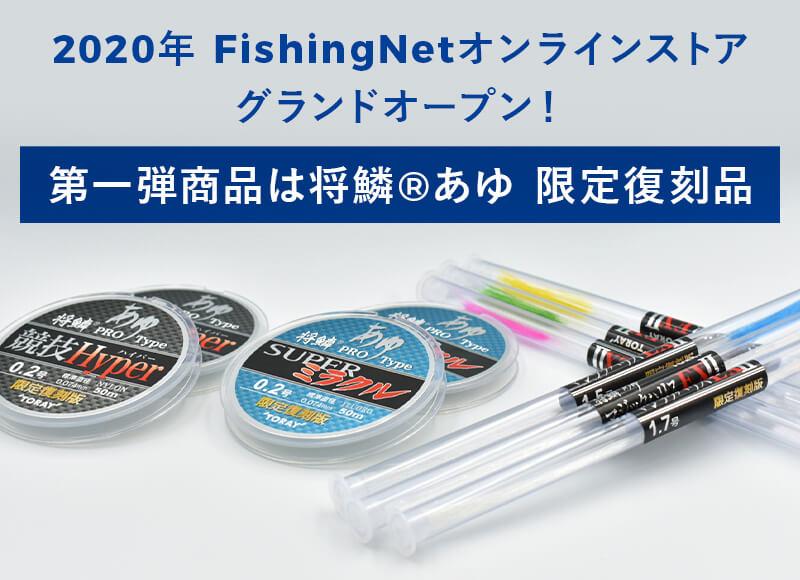 2020年 FishingNetオンラインストアグランドオープン!第一弾商品は将鱗(R)あゆ 限定復刻品